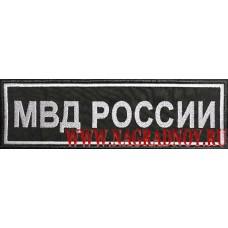 Нашивка на спину МВД России для камуфлированной формы нового образца с липучкой