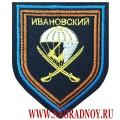 Шеврон 217 гвардейского парашютно-десантного полка ВДВ для парадной формы