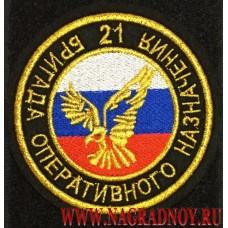 Шеврон 21 Софринской ОБрОН с липучкой