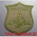 Нашивка на рукав Генеральный штаб (полевая)