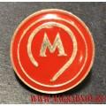 Форменная пуговица с логотипом Московского метро