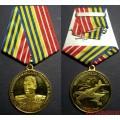 Медаль 100 лет со дня рождения Маршала авиации А. И. Покрышкина
