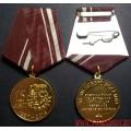 Медаль 15 лет Боевому братству