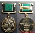 Медаль 150 лет Железнодорожным войскам России