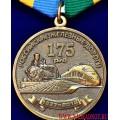Медаль 175 лет РЖД