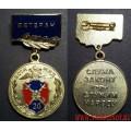 Медаль Ветеран БСТМ МВД России