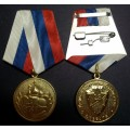 Медаль С 23 февраля