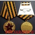 Медаль 25 лет Тульскому ВАИУ