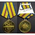 Медаль 50 лет Атомному подводному флоту России