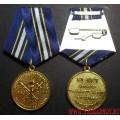 Медаль МВД России 50 лет Органам предварительного следствия