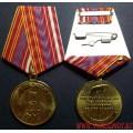 Медаль 85 лет Отдельной дивизии оперативного назначения ВВ МВД России