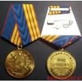 Медаль 90 лет Кадровой службе МВД России