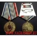 Медаль МВД России 90 лет ППС
