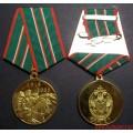 Медаль 90 лет Пограничной службе