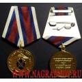 Медаль МВД России 90 лет Службе УУП