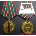 Медаль 95 лет Пограничным войскам
