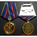 Медаль 95 лет Штабным подразделениям МВД России
