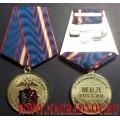 Медаль МВД России 95 лет Уголовному розыску