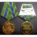 Медаль ФССП России Ветеран