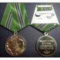 Медаль ФССП России За службу 2 степени