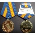 Медаль ФССП России За заслуги