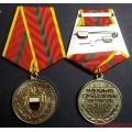 Медаль ФСО России За отличие в военной службе 1 степени