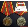 Медаль ФСО России За отличие в военной службе 2 степени