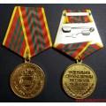 Медаль ФСО России За отличие в военной службе 3 степени
