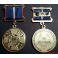 Медаль ФСО России За усердие