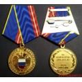 Медаль ФСО России За воинскую доблесть