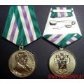 Медаль ФТС России Дмитрий Бибиков
