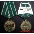 Медаль ФТС России За службу в таможенных органах 1 степени