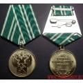 Медаль ФТС России За службу в таможенных органах 2 степени