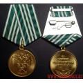 Медаль ФТС России За службу в таможенных органах 3 степени