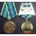 Медаль ФТС России За укрепление таможенного содружества