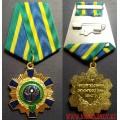 Медаль ГФС России 20 лет Межправительственной фельдъегерской связи