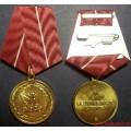 Медаль ГФС России За безупречную службу 1 степени