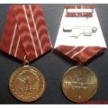 Медаль ГФС России За безупречную службу 2 степени