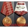 Медаль ГФС России За безупречную службу 3 степени