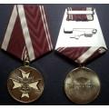 Медаль ГФС России За усердие 2 степени
