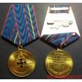 Медаль ГУ МВД России по г. Москве 85 лет Службе участковых уполномоченных 1 степени