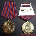 Медаль Кадетская За усердие 2 степени
