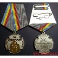 Медаль За храбрость Архангел Михаил