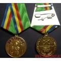 Медаль За отличие Архангел Михаил