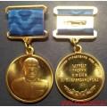 Медаль 4 Управления МВД России Лауреат премии А. П. Александрова