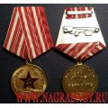 Медаль За службу и верность Лен. ВОКУ