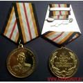 Медаль Маршал Советского Союза А. М. Василевский