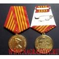 Медаль Маршал Советского Союза Жуков