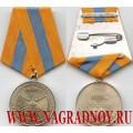 Медаль МЧС России За отличие в ликвидации последствий чрезвычайной ситуации