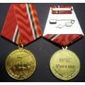Медаль МЧС России Участнику ликвидации пожаров 2010 года